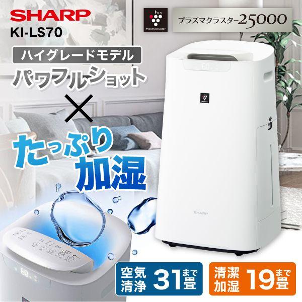 SHARP KI-LS70W